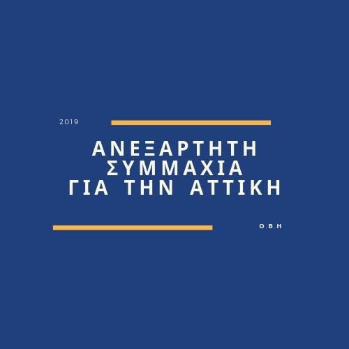 Η μεθόδευση της αλβανικής κυβέρνησης να υφαρπάξει περιουσίες Ελλήνων στη Χιμάρα δεν θα περάσει!