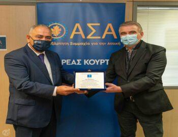 Τιμητική πλακέτα στον Πρόεδρο του Επαγγελματικού Επιμελητηρίου Αθηνών